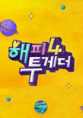 Happy Together 4 : Celebrities' TOIC Testings