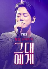 Healing Stage 'Dear You' : E03