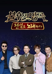 Immortal Songs 2 : Cha Joong-rak & Bae Ho