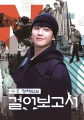 Jung Hae-in's Walking Report : E03