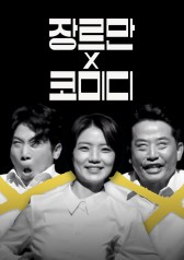 Just Comedy : E06