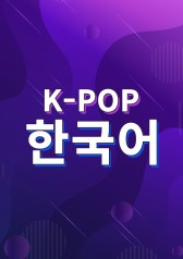K-POP Korean : Part 01