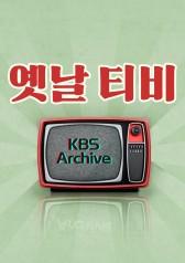 KBS Archive : E01