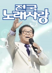 Korea Sings : Multicultural Family Special