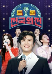 Korean Trot Supplementary Contest : E16