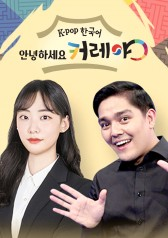 K-POP Korean, Hello! Koreya : E12