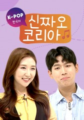 K-POP Korean, Xinchao Korea : E03