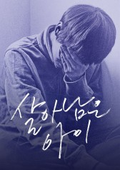 Last Child : Trailer