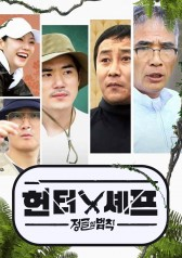 Law of the Jungle: Hunter and Chef : E422