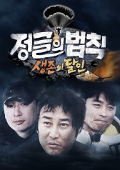 Law of the Jungle - Masters of Survival : E06