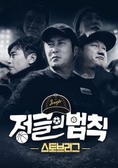 Law of the Jungle Stove League : E435