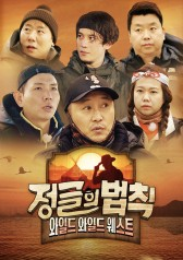 Law of the Jungle Wild Wild West : E01