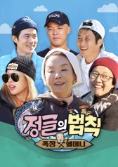 Law of the Jungle - With Hell Granny : E01
