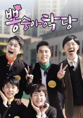 Mister Trot F4 Academy : Canceled Episode