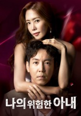My Dangerous Wife : E08