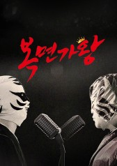 Mystery Music Show Mask King : E307