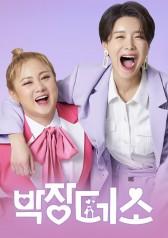 Park-Jang's LOL : E05