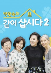 Park Won-sook's Live Together 2 : E12