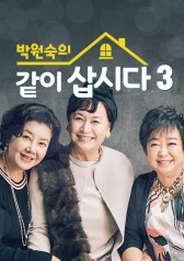 Park Won-sook's Live Together 3 : E16