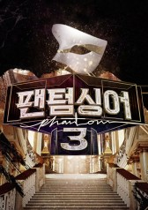 Phantom Singer 3 : Day Before the Finals