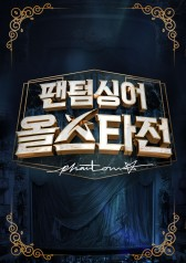 Phantom Singer All-Star : E05