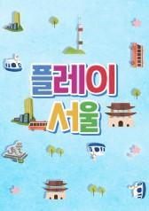 PLAY SEOUL : E01