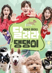 Run Doggy! : E10