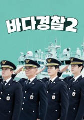 Sea Police 2 : E01