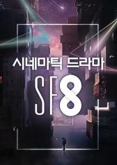 SF8 : E07