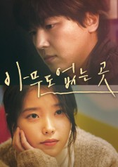 Shades of the Heart : Trailer