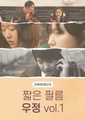 Short Films - Friendship Vol. 1