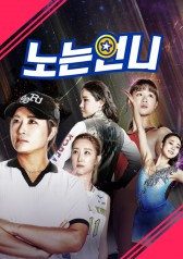 Sporty Sisters : E38