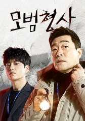 The Good Detective : E01