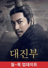 The Qin Empire : E06