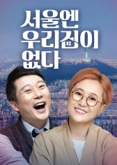 There Is No House for Us in Seoul : E07