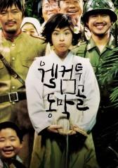Welcome to Dongmakgol : Trailer