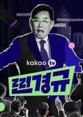 Zzin Kyung-kyu : E35