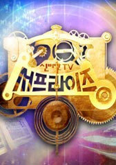 Mystic TV Surprise : E872