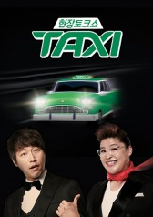 Taxi : Youn Yuh-jung Part 2