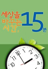 15 Minutes to Change the World : What We Must Do for a Better Tomorrow - Kang Shin-wook