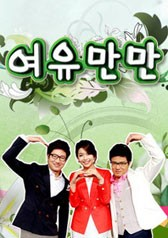 Yeo Yoo Man Man : Married Couples' Talk Show