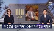 JTBC 뉴스룸 : 09/14/2019