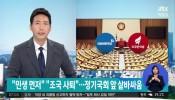 JTBC 아침& : 09/16/2019