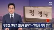 JTBC 뉴스룸 : 09/16/2019
