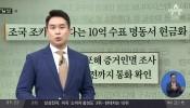 김진의 돌직구 쇼 : 09/16/2019