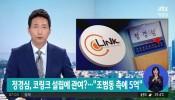 JTBC 아침& : 09/17/2019