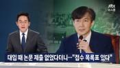 JTBC 뉴스룸 : 09/17/2019