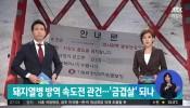 JTBC 아침& : 09/18/2019