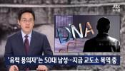 JTBC 뉴스룸 : 09/18/2019