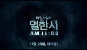 11A.M. Trailer